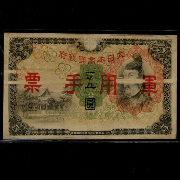 JAPAN-일본-P55-SUGAWARA MICHIZANE-ERROR(중앙 ��힘)-군용수표-5 YEN-1943년